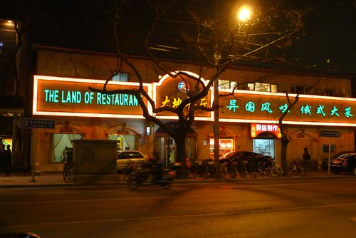 Land of restaurant