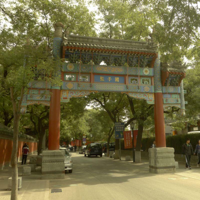 Guozijian street